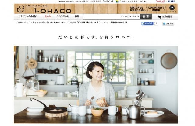 LOHACO(ロハコ)のクーポン紹介とタダで購入出来る方法(11月版)