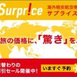 期間限定!サプライスの3000円割引クーポン