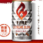 KIRIN×auのキャンペーン・新KIRIN FIREがauショップ来店でもらえる!