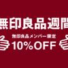 【無印良品割引クーポン・全品10%オフ】無印良品週間開催中!