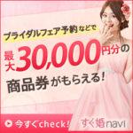 すぐ婚ナビで商品券がもらえる!最大30,000円分
