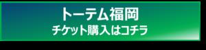 totemfukuoka
