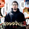 闇金ウシジマくん3を無料で視聴する方法【Season 3】