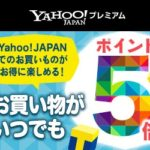 Yahoo!プレミアムのキャンペーンでTポイントがゲットできる