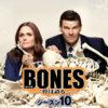 ボーンズ【BONES】シーズン10動画を無料で観る方法