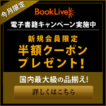 BookLive! クーポンを調べてみました