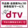 dTVへの入会方法の流れを簡潔に確認!