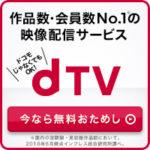 ドコモユーザー限定!dTV入会で1000dポイント貰えるキャンペーン実施中