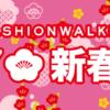 ファッションウォーカーの2017年福袋&新春セール