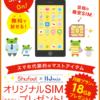 Shufoo!×IIJmioオリジナルSIMプレゼントキャンペーン