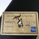 綱島商店のゴールドカードを使ってお得に!