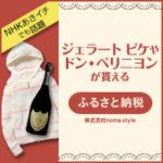 ふるさと納税でジェラピケがもらえる!福島県南相馬市でふるさと納税