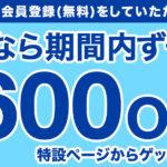 【600円割引】トラベリスト(TRAVELIST)のクーポンをご紹介!