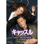 【海外ドラマ】キャッスルのシーズン7はHuluで見れない?