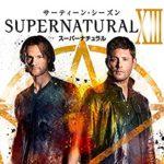 スーパーナチュラルシーズン13はどこで視聴可能?HuluやU-NEXTを調査