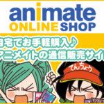アニメイトオンラインショップのクーポン情報