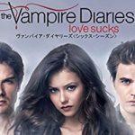 【Huluは観れない?】ヴァンパイアダイアリーズ・シーズン6が視聴できる動画配信!