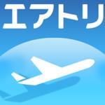 格安航空券予約エアトリの割引クーポンがあるか調べてみました!