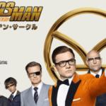 キングスマンゴールデンサークルがデジタル先行配信開始!【Hulu・Netflix】
