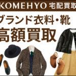 コメ兵から発行されている500円クーポンとその入手方法を調べてみました!