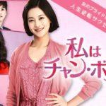 韓国ドラマ「私はチャンボリ」はHuluで配信がない?dTVなら視聴可能!