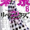 東京卍リベンジャーズ6巻は漫画村でもう読めない?無料で読む他の方法を紹介!