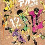 アオアシ12巻は漫画村でもう読めない?無料で読む他の方法を紹介!