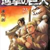 進撃の巨人23巻は漫画村でもう読めない?無料で読む他の方法を紹介!