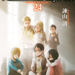 進撃の巨人24巻は漫画村でもう読めない?無料で読む他の方法を紹介!