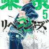 東京卍リベンジャーズ5巻は漫画村でもう読めない?無料で読む他の方法を紹介!