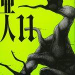 亜人11巻は漫画村では読めない?無料読む他の方法をご紹介!