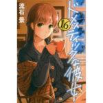 ドメスティックな彼女16巻は漫画村でもう読めない?無料で読む他の方法を紹介!