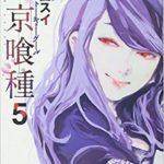 東京喰種(東京グール)5巻は漫画村で読めない?無料で読む他の方法を紹介!