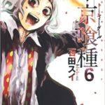 東京喰種(東京グール)6巻は漫画村で読めない?無料で読む他の方法を紹介!