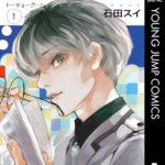 東京喰種reは漫画タウンで読めない?無料で読む他の方法を紹介!