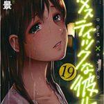 ドメスティックな彼女19巻を漫画村やzip以外で無料で読む方法を紹介!
