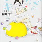 恋のツキを漫画タウンやzip以外で無料で方法を紹介!