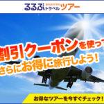 【2018年10月~】るるぶトラベル北海道旅行割引のクーポンをまとめてみました!