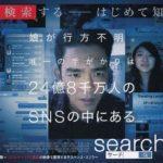 search(サーチ)を動画視聴する方法!HuluやNetflixは配信がない?