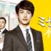 韓国ドラマ「ミセン」(未生)はHuluでは配信がない?